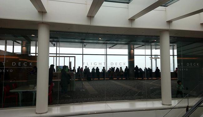 先日は、家族会議の為羽田空港まで行ってきました(*´∀`*)<br />会議と言っても、母が羽田空港に行きたい!と言い出したので(笑)<br />いつもは別々に住んでいる私の姉一家も集まって...<br />みんなで食事をしてきただけ(。-∀-。)エヘヘ<br /><br />日曜日&あいにくの雨模様...なのに、羽田空港は人人人!!<br />飛行機に乗るためではなく、食事や買い物、飛行機の見学に来ているらしきファミリーもいっぱい<br />ランチの時間帯はどこも長蛇の列だったけれど、長居する人も少ないみたいで無事に食事もできました(n´v`n)<br /><br />そんな1日の記録(メモ的な...)なので、お時間ない方スルーしてくださいヾ(・ω・`<br /><br />---------------スケジュール---------------<br />11:30 羽田空港第2ターミナル<br />12:00-12:50 ドンサバティーニ<br />12:55-14:25 フライトデッキ<br />14:40頃 帰路へ<br />------------------------------------------