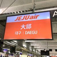 19回目の韓国旅行は、おじさん一人で大邱(テグ)へ〜(1)チェジュ航空直行便は、深夜に大邱到着!