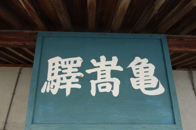 退職して1年<br />時間だけはたっぷりの毎日です<br />妻を誘って島根に行ってみることにしました。<br />目的は…<br />・三瓶山麓で牧場をやってる叔父の見舞い<br />・仕事でお世話になった松江の友人に挨拶<br />・菊竹清訓の傑作「東光園」を妻に見せる<br />・その他観光<br /><br />ということで、失効期限がまもなく到来するJALのマイレージを消費して…<br />「おともdeマイル」で出雲空港にGO!<br />そして現地はレンタカーで移動<br />まずは木次線の「亀嵩駅」<br />そして、「たたら製鉄」<br />