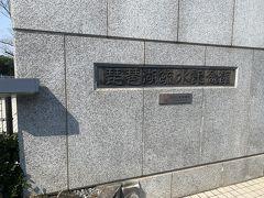 琵琶湖疏水記念館!