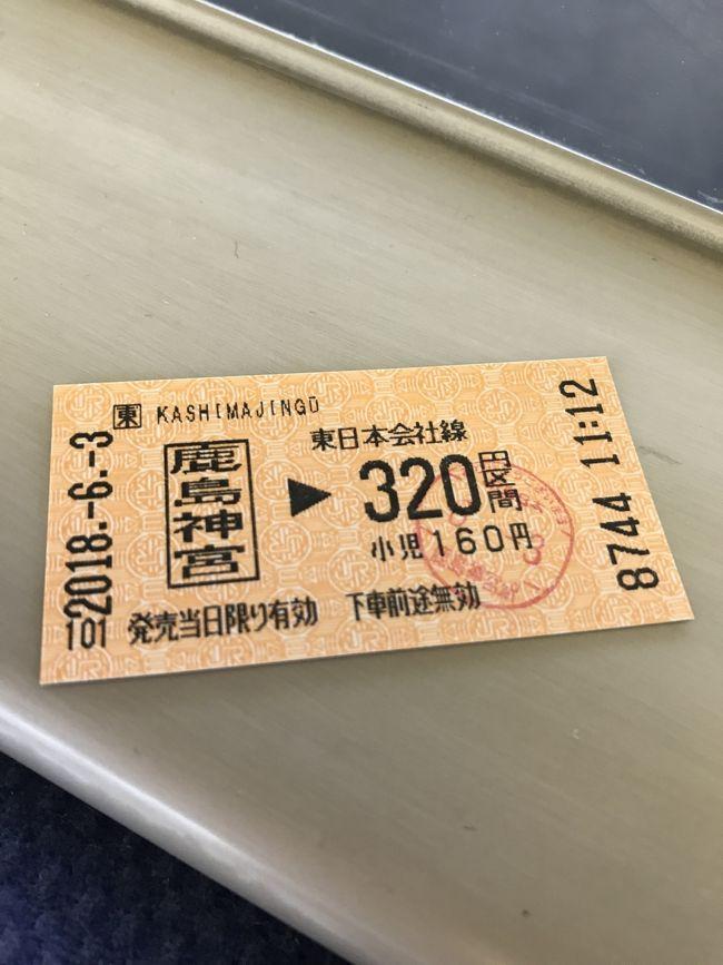 千葉・茨城の旅②~東国の二社を訪ねる