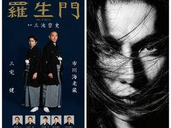 六本木歌舞伎VSいのうえ歌舞伎(ダブルヘッターで「羅生門」と「偽義経冥界歌」を見る)