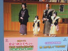 中村勘三郎追善興行 平成中村座11月公演 11/3のハプニング