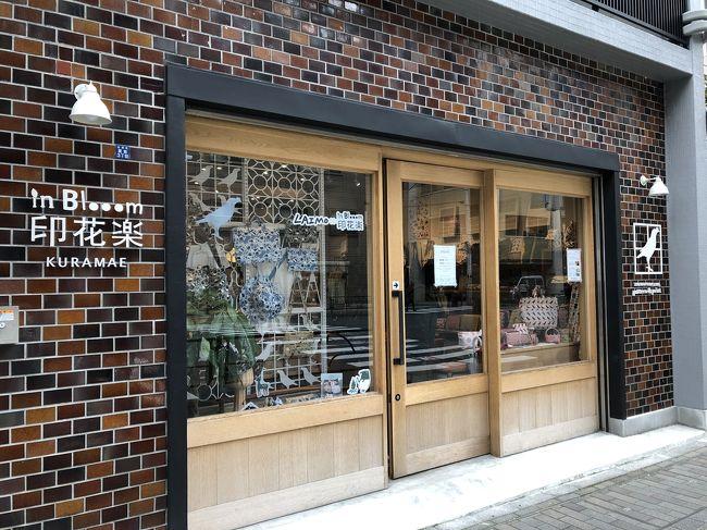 台北から蔵前に出店していた、生地と生活雑貨のお店「印花楽」さんとお隣の台湾カフェ「台感」さん。<br />台湾に行けない時は、台湾を感じるために訪れようと、一度行きないなと思っていたのに…なんと3月いっぱいでお店をたたんでしまう、行かねば…<br /><br />お店の近くに、桜の咲いてる神社もあるらしい、蔵前駅周辺も散策に行ってみました。<br />
