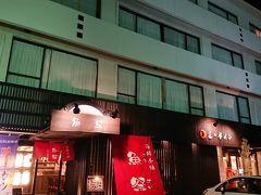 行き付けの居酒屋さん、勝浦駅前「ホテル三日月イン」一階「海鮮本陣 魚祭」(平成31年3月8,9,10日)