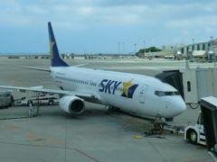 緊急リベンジ離島航路旅!南大東島・その1. 今度こそ乗ってやるぞ!まずは沖縄へ。