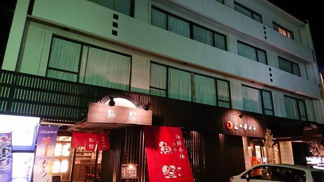 三日月インさんに泊めていただいた時はもちろん、自宅からも足繁く通う、美味しい地元の海鮮料理のお店です。