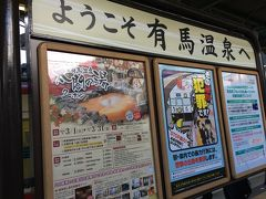 有馬温泉とちょこっと京都の旅