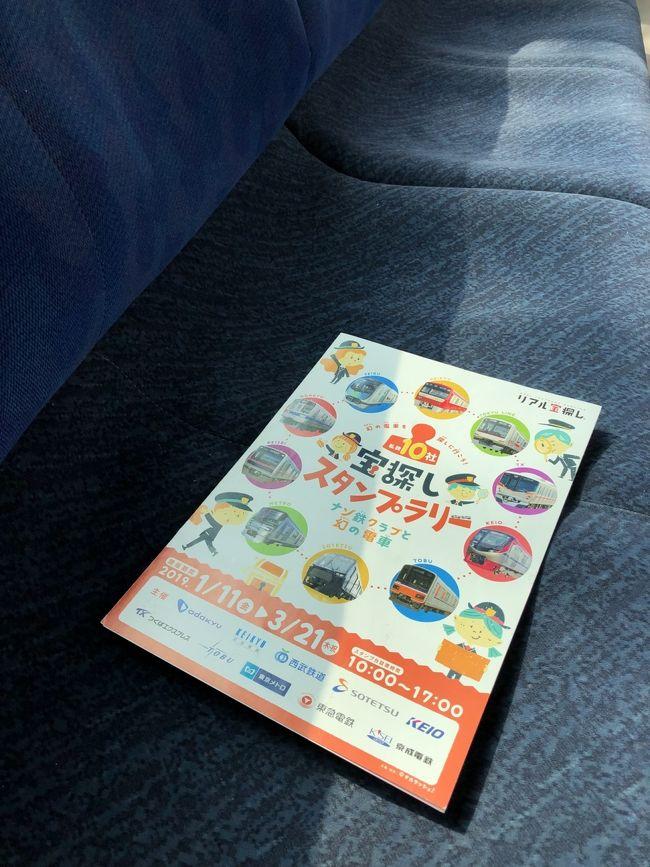 今回の私鉄10社スタンプラリーは、流行りの謎解き。<br />冊子に記載してある問題を解いて、答えの駅でスタンプを押す方式です。<br />また、ご褒美のカード配布場所は模型店ポポンデッタになりました。<br /><br />ここまで、メトロ、東急、京急、小田急、京王、東武、西武、相鉄の8社を終えているので、残る京成とTXを押して行きます。