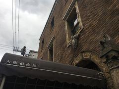 会員制の社交クラブ 大阪倶楽部でランチと大阪市立美術館でフェルメール展