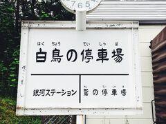 花巻~釜石 SL銀河で行く宮沢賢治とミッフィーの旅(前編)