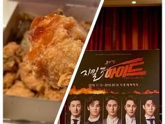 2019年3月☆10th SEOUL【前編】韓国ミュージカル『ジキルとハイド』を観に行く 女子一人旅♪