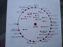 仙台市営バス一日乗車券(市内区域券:仙台駅から260円区域内全線通用)を利用してみた
