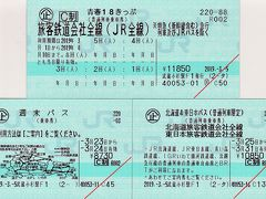 [旅行記300冊達成記念] 週末パス・北海道&東日本パス・青春18きっぷで行く計9泊11日の旅(予告編)