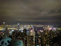 vol.16-1/3 香港 夜景と超密集マンション、SKY100に香港大学、昴坪360、そしてパンダを求めて
