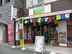 ランチde世界旅行ー18 チベット
