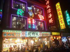 台北の鵞肉城