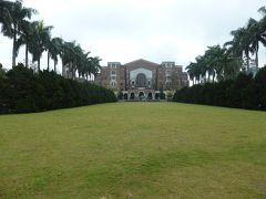 ANAのマイルで台湾へ 二日目 今日は臺灣大学へ