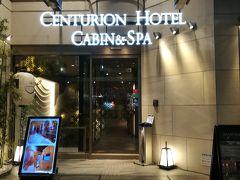 京都烏丸駅近くに出来たカプセルホテル『センチュリオンホテルキャビンアンドスパ』に泊まってみた