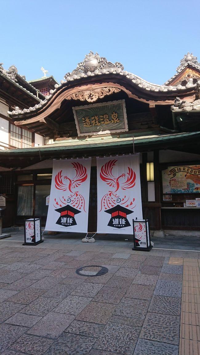 ほぼ10年ぶりに道後温泉へ行きました。<br />本館は只今修復真っ最中。<br />周辺の街並みは、変わっていたり、いなかったり。観光客向けのお土産物屋さんが増えている印象です。<br /><br />今回はお天気が良かったので、四国ドライブを楽しみました。<br /><br />*旅は、愛媛県と香川県。エリア指定が1か所しかできないので、メインで行った愛媛県を指定しています。