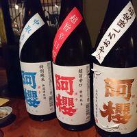 秋田名物と飲み食いざんまい(1)