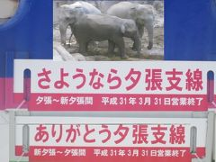 2019春・平成最後の海外旅行(パート4:一時帰国中。ゾウさんに喜び、夕張支線に悲しむ日々)