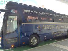 ヤフオクドームツアーに参加して来た!!【福岡空港~ヒルトン福岡シーホーク 福岡エアポートアクセスバス利用で移動編】