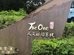 TheOne南園人文客桟