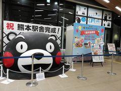 熊本駅の現状@桜はまだの熊本へ その1