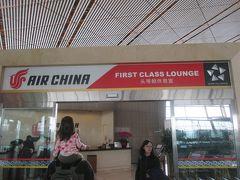 AirChina(エアチャイナ)ファーストクラスラウンジ@北京空港