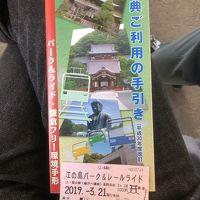 パークアンドライド鎌倉6福神からの小田原泊箱根旅