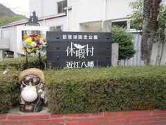 6回目の夫婦旅・近江八幡