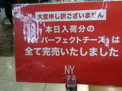 ぱくぱくモグモグ漫遊初めてのバースデーフライト羽田空港近くで前泊の巻
