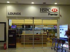 【ラウンジレポート@移転前IST】HSBC PREMIER LOUNGE