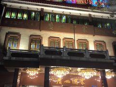 広州発の老舗広東料理店「広州酒家」(2018年広州③)~1935年創業の広州を代表する老舗中華レストラン~