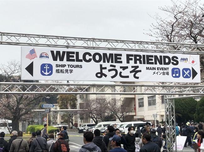 曇り空少し寒い天気でしたが常磐線・荒川沖駅~品川・京急で横須賀中央駅、往復利用でしたが『横須賀中央駅及び同周辺の様変わり、今回の目的・米軍横須賀基地一般開放 桜祭り「スプリングフェスタ2019」』行って来ました。<br />昼少し過ぎまで出発時同様の曇り空は少し寒く、その後に少し晴れ間が。基地内の桜は1ヶ所が満開ながら他は6~8分咲と桜木の本数が少なく当てが外れました!!<br />多くの方々でしたが「目当ては桜ではなく基地内の米国飲食物と強く感じました」。<br />1番人気は「箱入りピザ、2番目はハンバーガ-類とジュース類、3番目が私も食べたSteakSet(ステーキ+茹でて潰したジャガイモ+1本物の蒸しトウモロコシ)」でした。<br />『このSteakSet・13ドル又は1500円』その価値はあると思うがやや高い(´・ω・`)、時代は変化したものの箱入りピザ・倍以上の値段となっていたのに唖然』。<br />【自身、当て外れとなった今回ですが2度と行きません米軍横須賀基地一般開放 桜祭り「スプリングフェスタ2019」』は】