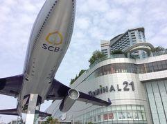 パタヤターミナル21(Terminal 21 Pattaya)