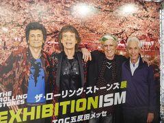 EXHIBITIONISM-ザ・ローリング・ストーンズ展☆2019/03/28