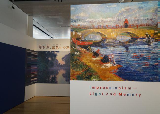 ポーラ美術館×ひろしま美術館 共同企画~印象派、記憶への旅へ行ってきました(1)
