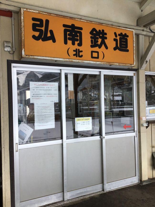 (前回の記事も読んでね!)<br />弘南鉄道完乗を目指す旅の途中。<br />今回は、大鰐駅から中央弘前駅まで<br />です。それでは、弘南鉄道編第2弾どうぞ!