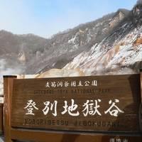 まだ春遠い北海道四日間の旅 ①登別