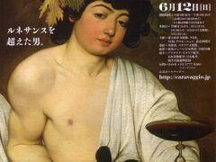 絵画編 カラバッジョ(italy画家)展覧会、及び海外美術館でのカラバッジョ絵画作品巡り