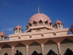 マレーシア(クアラルンプール・マラッカ)5泊6日[2-1]…プトラジャヤのピンクモスク