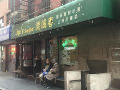 ニューヨーク・チャイナタウン発の上海料理店「ジョーズ シャンハイ」~絶品の小籠包が食べられるチャイナタウンで一番行列が出来る超人気店~