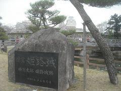 平成31年4月6日 お花見 国宝姫路城