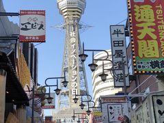 子連れ大阪の旅 【ミナミ観光編】