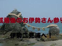 【鉄道旅】青空フリーパスで行く!平成最後のお伊勢参りと二見浦