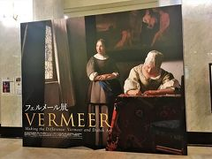 神戸から大阪市立美術館のフェルメール展に行ってきました。