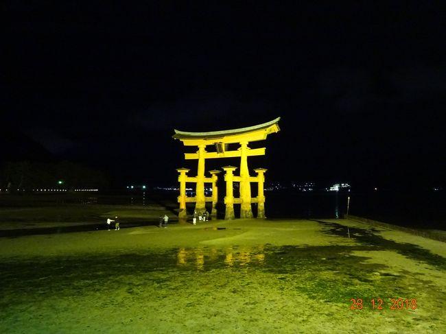 年末の日本里帰り、今回は家族は同行しないということで、一人旅決定!<br />せっかくなので、高齢の叔母に会ってこようと松山行き決定。<br />あと昔から一度行って見たかった宮島を加えて、3泊4日で思いっきり楽しんできました♪<br /><br />2018年12月<br />26日:羽田到着、羽田泊。<br />27日:朝 JAL にて松山へ。叔母に会い、道後温泉に行き、松山泊。<br />28日:朝松山観光港からスーパージェットで広島経由宮島へ。<br />29日:午前宮島観光、午後錦帯橋観光、のはずが1日丸々宮島観光・・・そして広島へ。<br />30日:昼前広島発羽田へ。<br /><br /><br />旅行記3冊目は、夜景、厳島神社の鏡の池、そして弥山観光です。