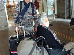 車椅子の妻と 第23弾 Holland Westerdam香港→横浜①